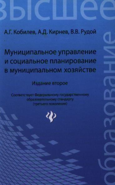 Муниципальное управление и социальное планирование в муниципальном хозяйстве. Издание 2-е, переработанное и дополненное