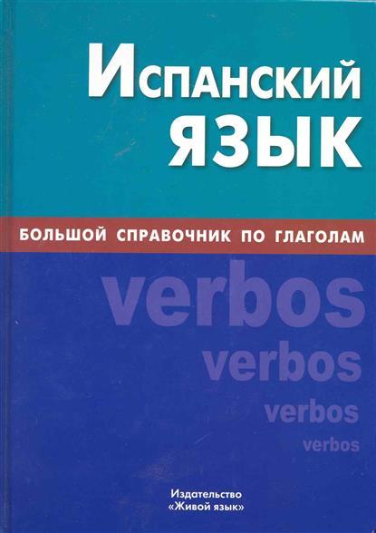 Светлов А. Испанский язык Большой справочник по глаголам