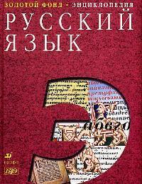 Русский язык Школьная энциклопедия