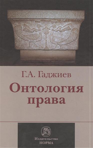 Онтология права (критическое исследование юридического концепца действительности)