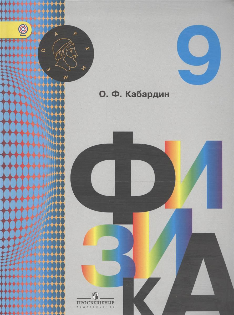 Кабардин О. Физика. 9 класс. Учебник физика 9 класс