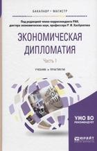 Экономическая дипломатия. Часть 1. Учебник и практикум