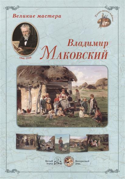 Владимир Маковский. Набор репродукций ISBN: 9785779342803 великие мастера владимир маковский