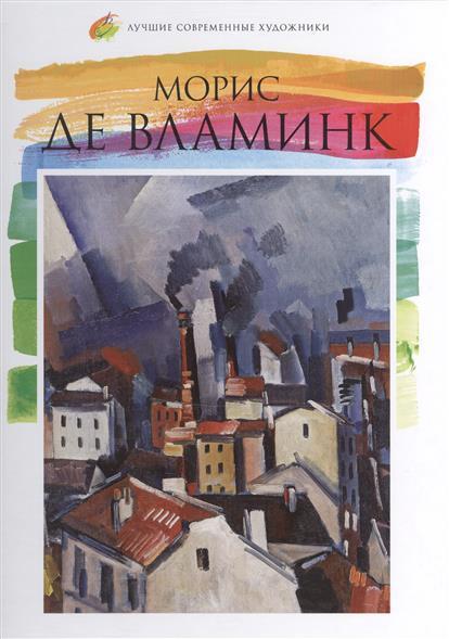 Морис де Вламинк (1876-1958)