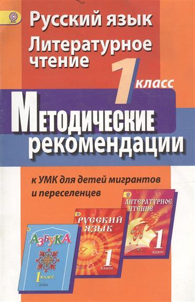 Азнабаева Ф.: Русский язык. Литературное чтение. 1 класс. Методические рекомендации к УМК для детей мигрантов и переселенцев