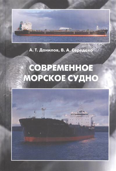 Современное морское судно