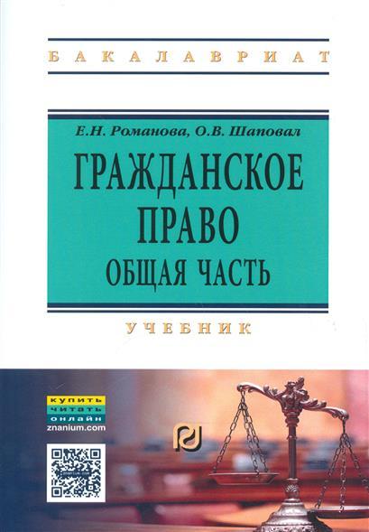 Гражданское право. Общая часть. Учебник (+ текст кн. на сайте znanium.com)