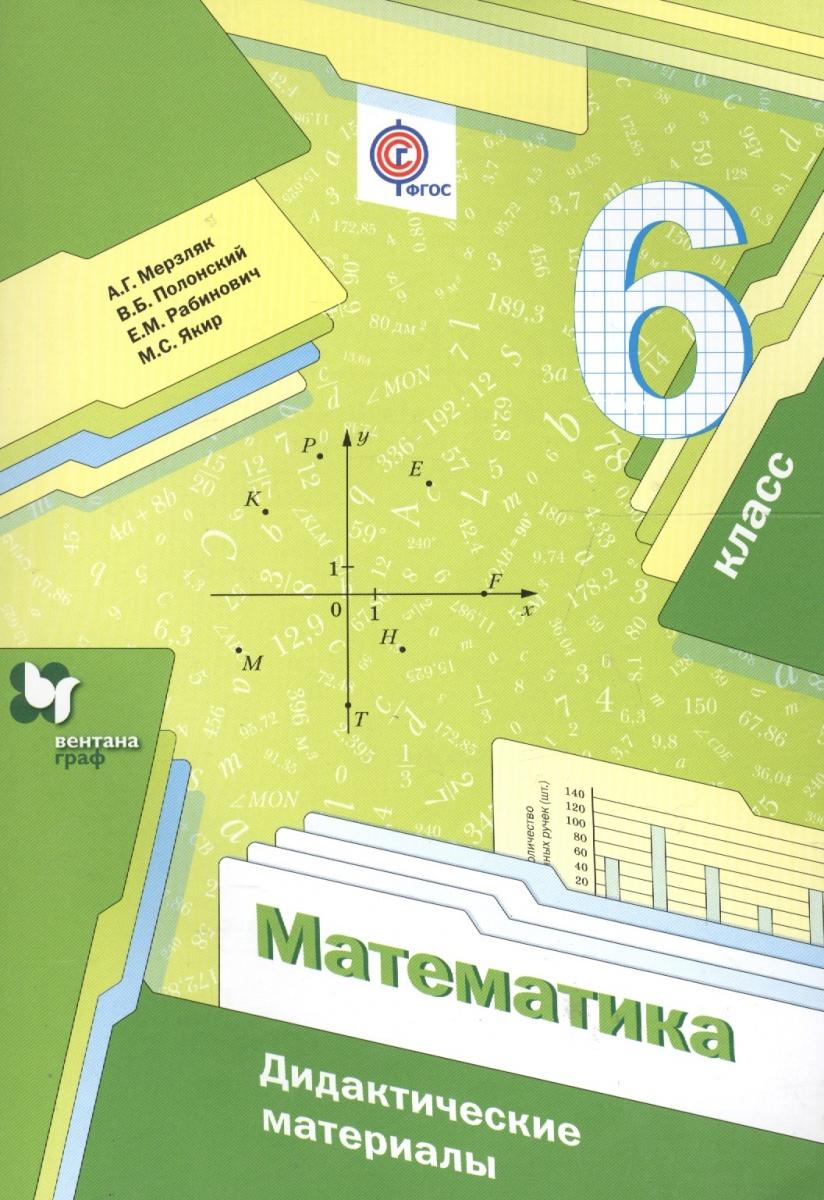 Математика. 6 класс. Дидактические материалы. Пособие для учащихся общеобразовательных организаций (ФГОС)