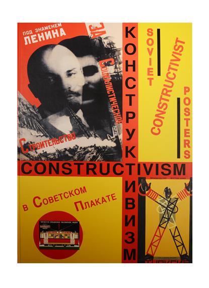 Альбом Конструктивизм в советском плакате