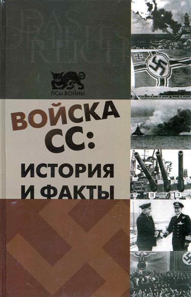 Войска СС История и факты