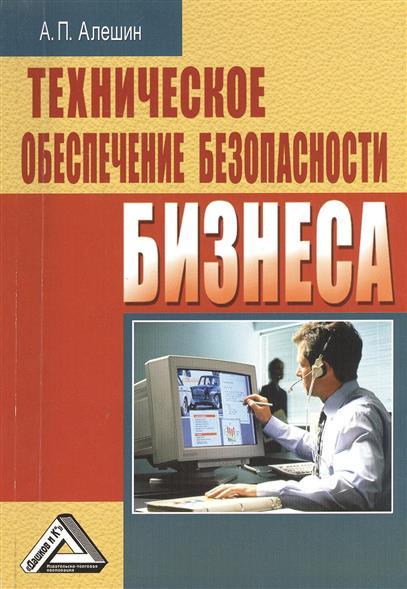Техническое обеспечение безопасности бизнеса. 2-е издание