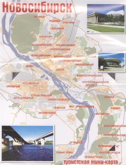 Карта-открытка с магнитом Новосибирск