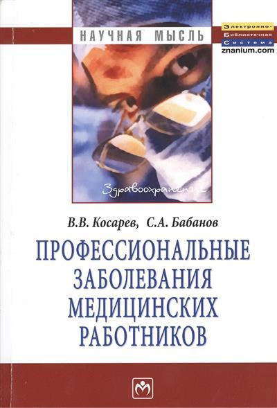 Профессиональные заболевания медицинских работников. Монография