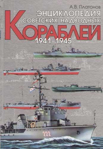 Энциклопедия советских надводных кораблей 1941-1945