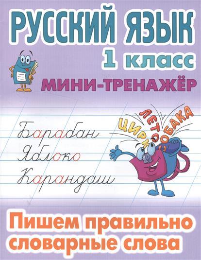 Русский язык. 1 класс. Пишем правильно словарные слова