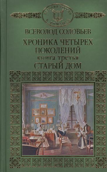 Хроника четырех поколений. Книга третья. Старый дом