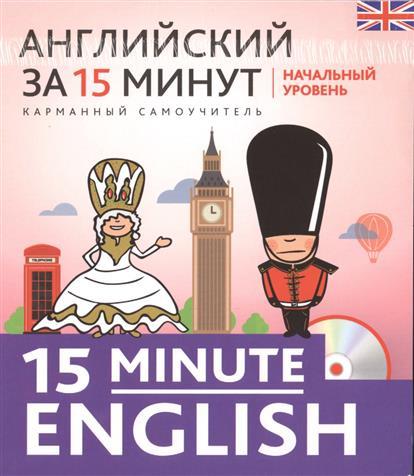 Тучина Т. Английский за 15 минут. Начальный уровень. (+CD) учим английский за 5 минут 280 мини уроков