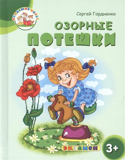 Гордиенко С. Озорные потешки гордиенко с мишка путешественник 2