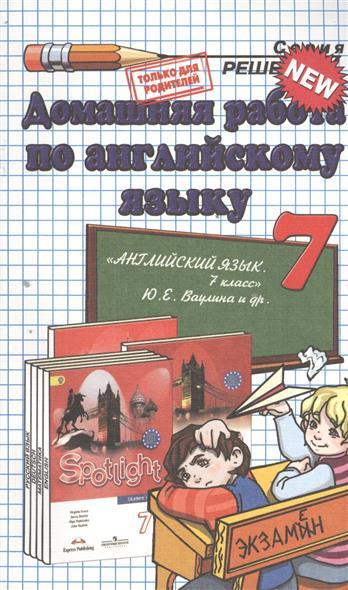 Домашняя работа по английскому языку за 7 класс. К учебнику
