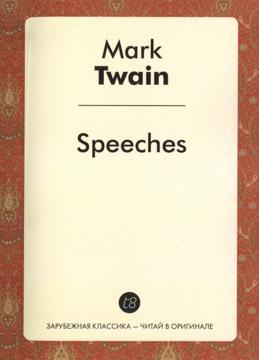 Twain M. Speeches
