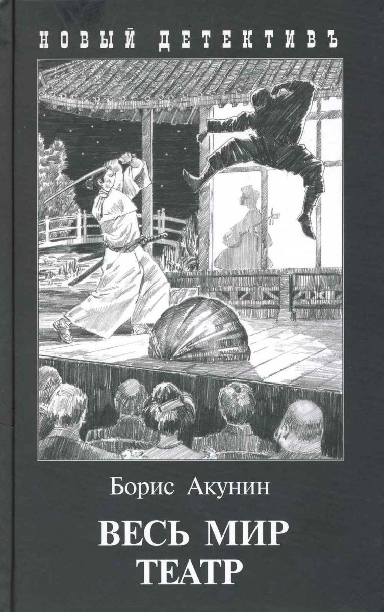 Акунин Б. Весь мир театр акунин б статский советник