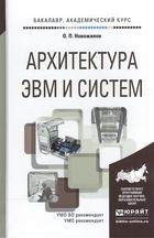 Архитектура ЭВМ и систем. Учебное пособие для академического бакалавриата