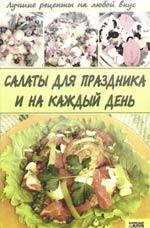 Коваль Т. (сост.) Салаты для праздника и на к/д плотникова т такие вкусные салаты…