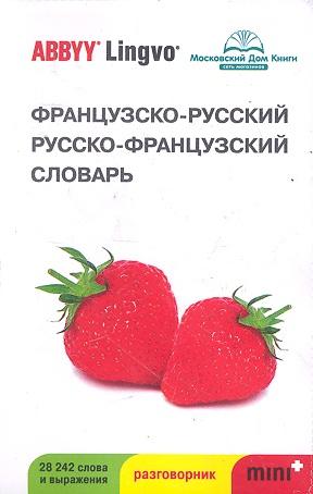 Шведченко И. (рук.) Французско-рус. рус.-франц. словарь и разгов. ABBYY Lingvo Mini+