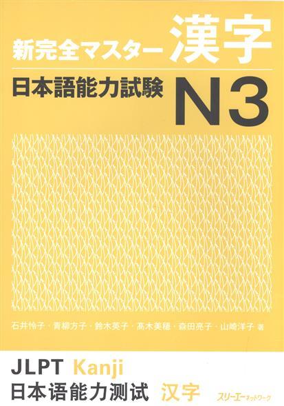Tomomatsu Etsuko New Complete Master Series: JLPT N3 Kanji-book / Подготовка к квалифицированному экзамену по японскому языку (JLPT) N3. Практика Кандзи d 56 к sdhp n3