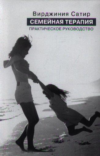 Сатир В., Бэндлер Р., Гриндер Д. Семейная терапия: практическое руководство худи print bar сатир