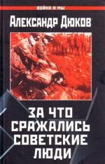 За что сражались советские люди…