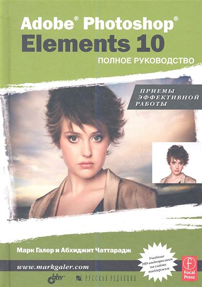 Книга Adobe Photoshop Elements 10. Полное руководство. Галер М., Чаттарадж А.