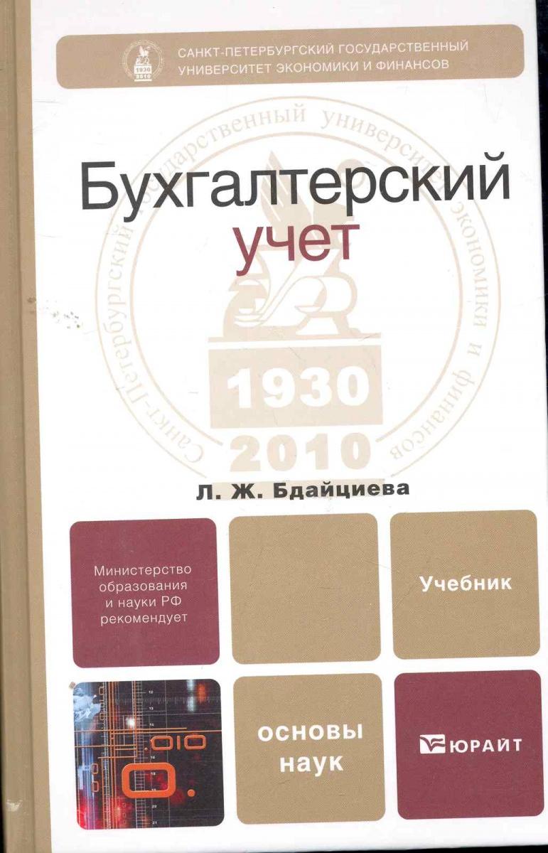 Бдайциева Л. Бухгалтерский учет Учебн.