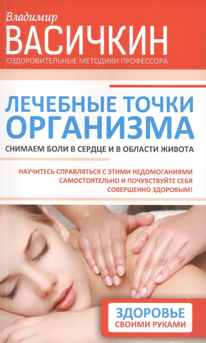 Васичкин В. Лечебные точки организма: снимаем боли в сердце и области живота