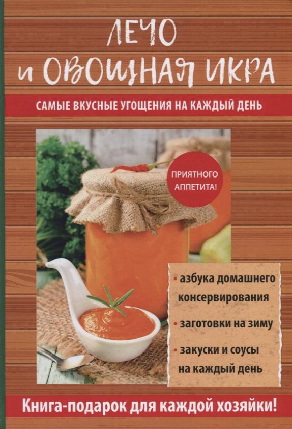 Серикова Г. Лечо и овощная икра noyan лечо 560 г