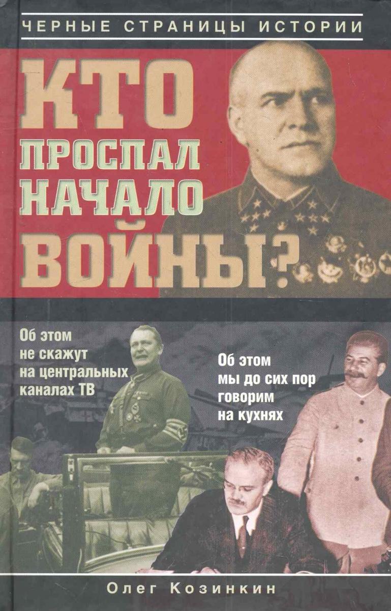Козинкин О. Кто проспал начало войны ISBN: 9785170738007
