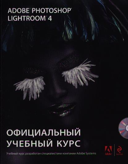 Райтман М. (пер.) Adobe Photoshop Lightroom 4. Официальный учебный курс