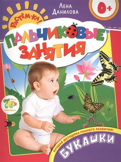 Данилова Е. Букашки данилова е краткий словарик сновидений