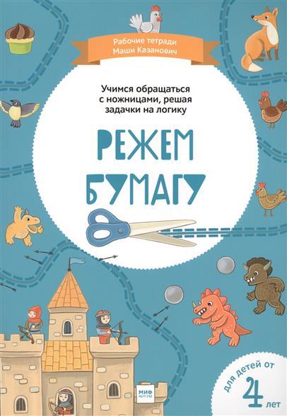 Казанович М. Режем бумагу. Для детей от 4 лет
