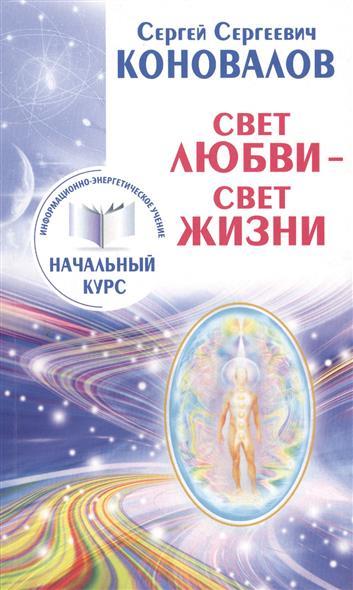 Коновалов С. Свет Любви - Свет Жизни свет любви