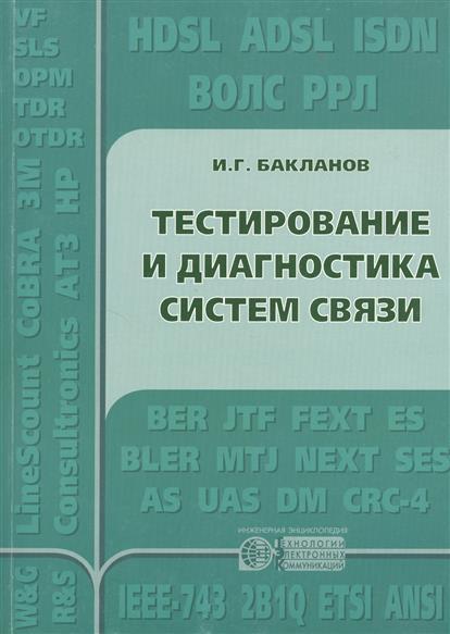Тестирование и диагностика систем связи