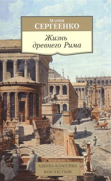 Сергеенко М. Жизнь древнего Рима латинский язык и культура древнего рима для старшеклассников