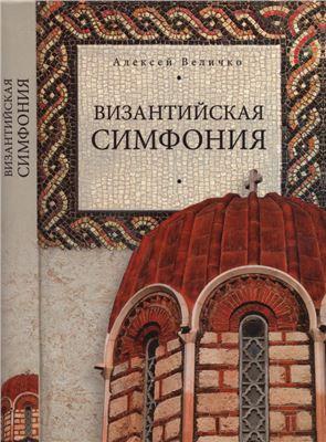 Величко А. Византийская симфония величко а ф чужое место