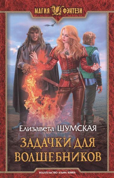 Шумская Е. Задачки для волшебников ISBN: 9785992222876 елизавета шумская пособие для настоящих волшебников isbn 978 5 9922 1785 8