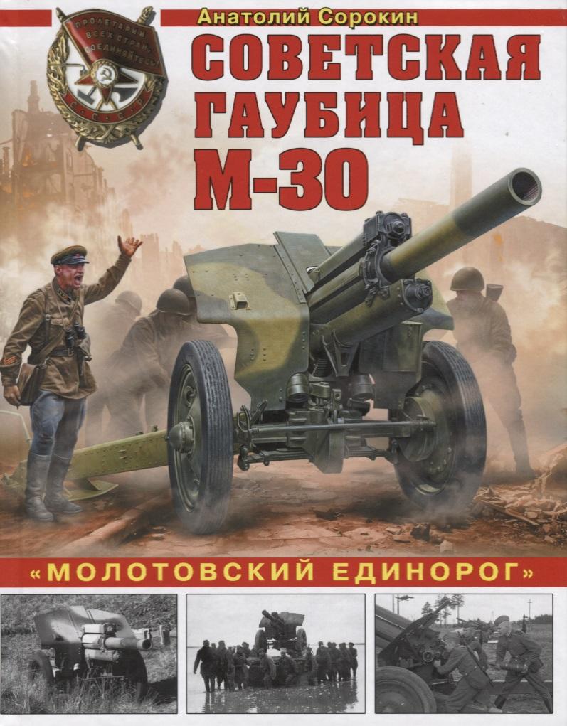 """Советская гаубица М-30 """"Молотовский единорог"""""""