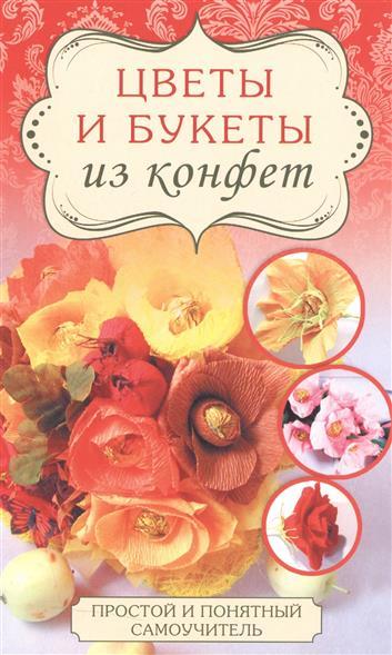 цена на Вавилова Е. Цветы и букеты из конфет