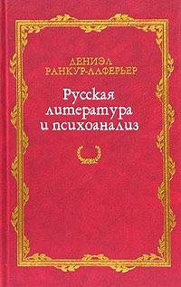 Ранкур-Лаферьер Д. Русская литература и психоанализ