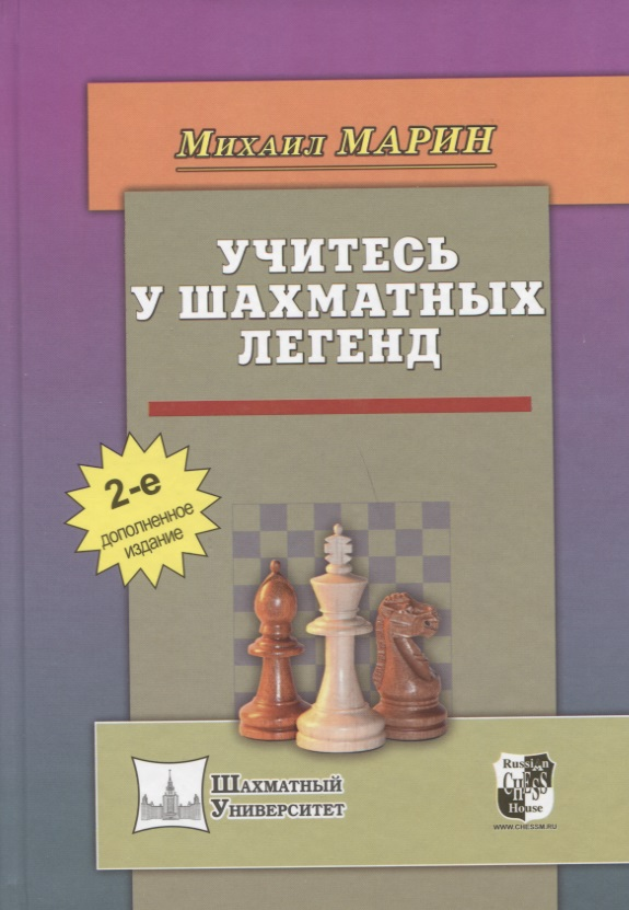 Марин М. Учитесь у шахматных легенд