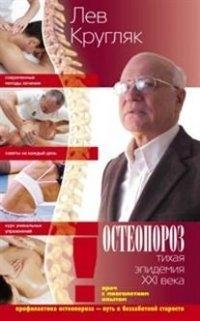Кругляк Л. Остеопороз. Тихая эпидемия XXI века чугун кругляк в мытищах цена