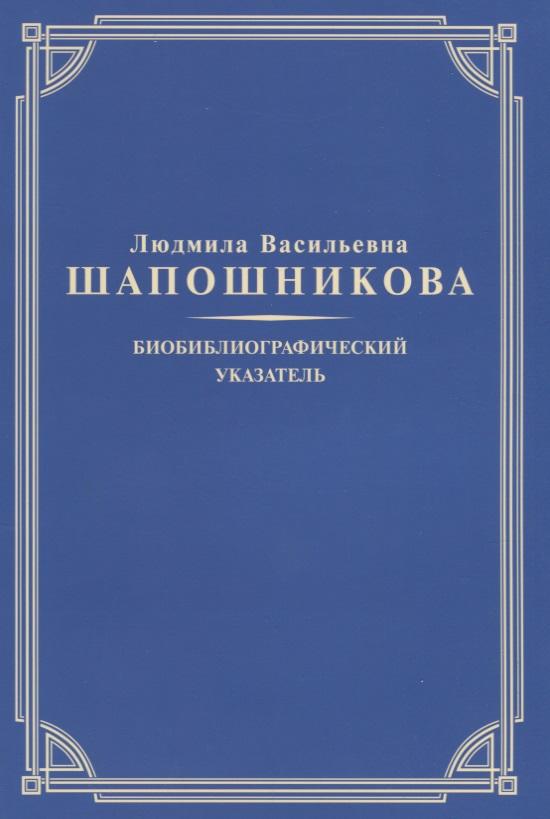 Людмила Васильевна Шапошникова. Биобиблиографический указатель